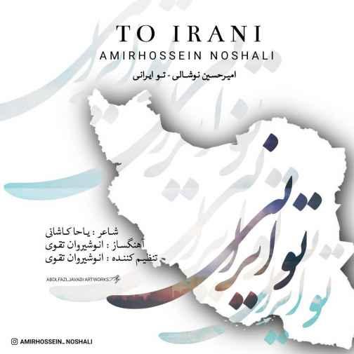 دانلود آهنگ امیر حسین نوشالی تو ایرانی